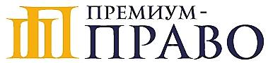 Юридическая компания «ПРЕМИУМ-ПРАВО»