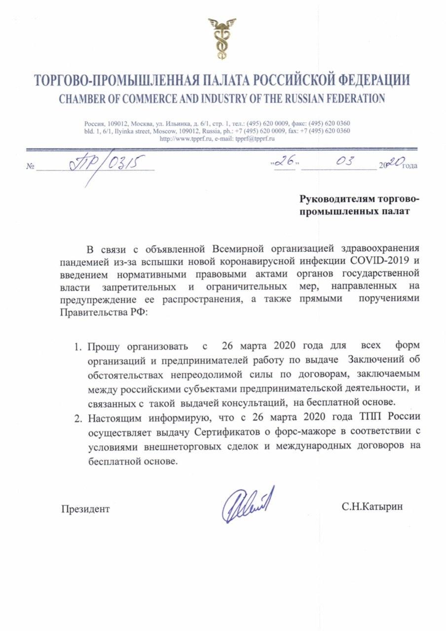 ТПП России сертификаты о форс-мажоре