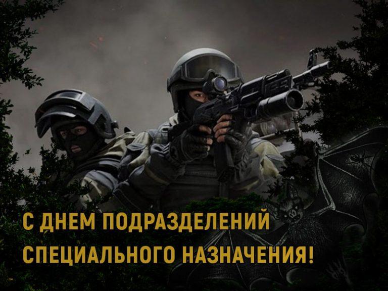 С Днем спецназа!