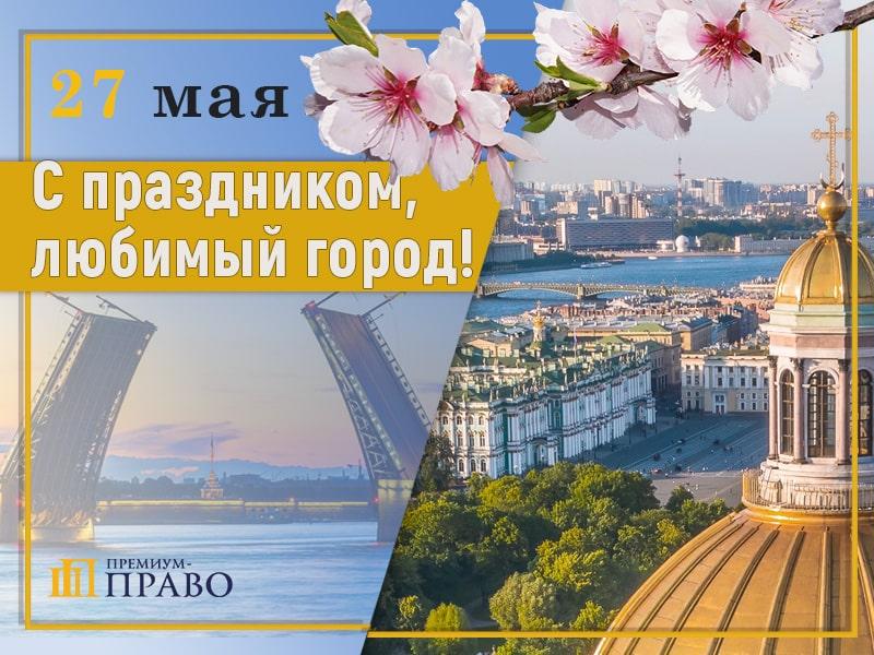 День-города-СПб