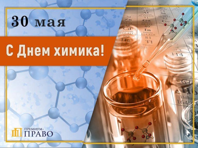 День-химика