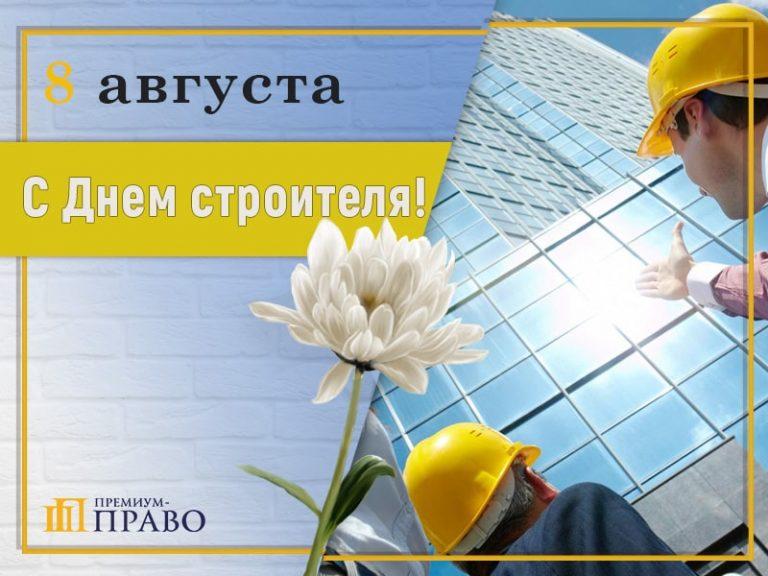 День-строителя